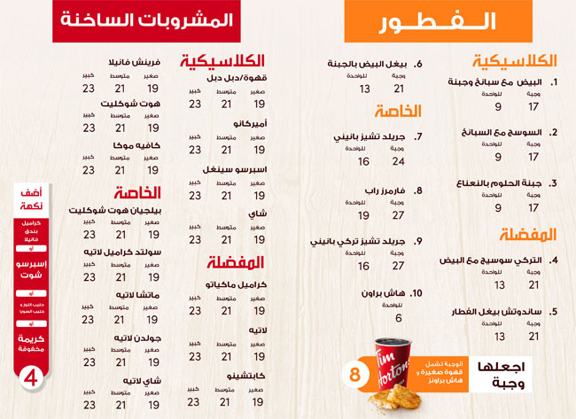 Tim Hortons Dubai Media City Discover The Best Deals Across Your City