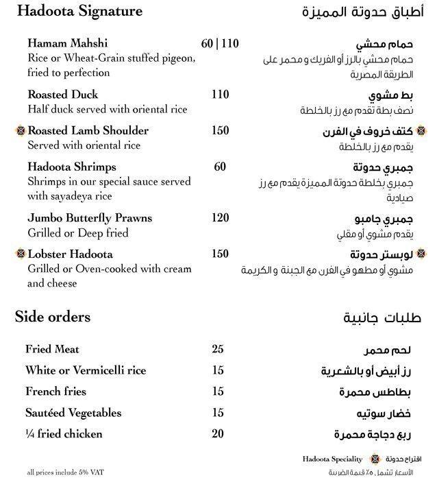 Hadoota Masreya Jebel Ali Village Discover The Best Deals Across Your City