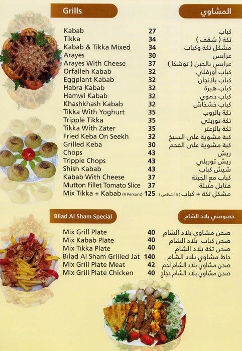 Belad Al Sham Qusais Discover The Best Deals Across Your City